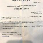 エジソンシングルペンダントライト当選!