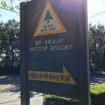赤城山オートキャンプ場 ハロウィンキャンプ